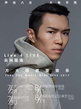 方大同Feel The Music Mi