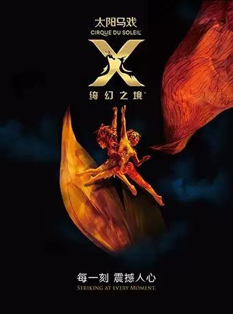 太阳马戏《X 绮幻之境》