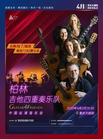 市民音乐会-柏林吉他四重奏乐队