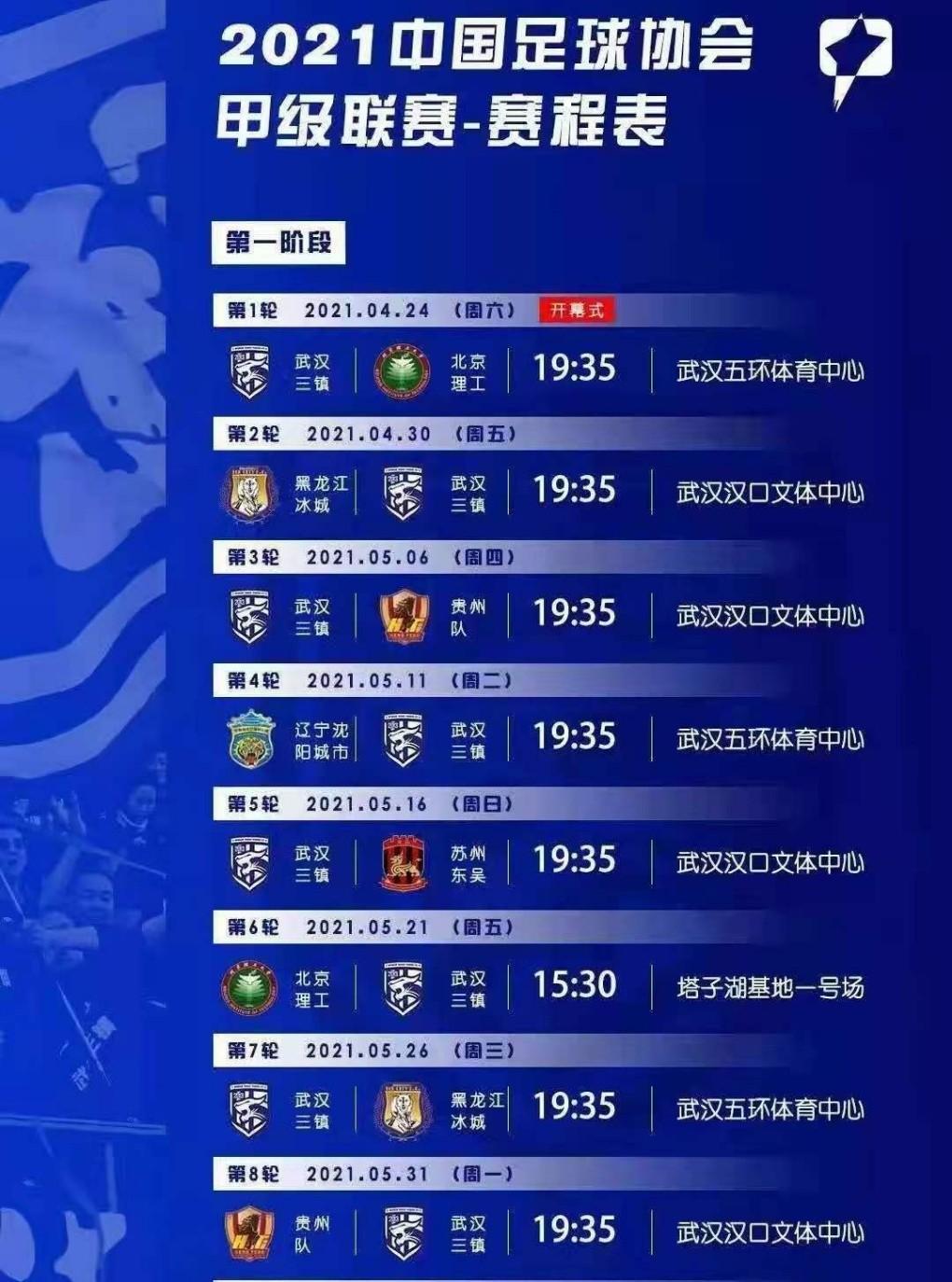 """2021中甲球赛""""武汉三镇vs贵州队"""""""