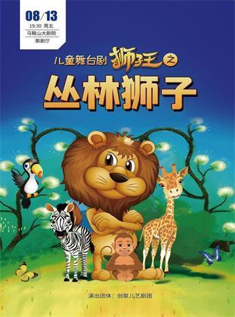 儿童舞台剧《狮子王之丛林狮子》