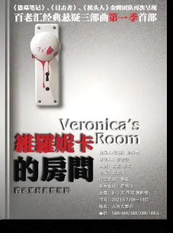 【上海】百老汇经典惊悚剧《維羅妮卡的房間》