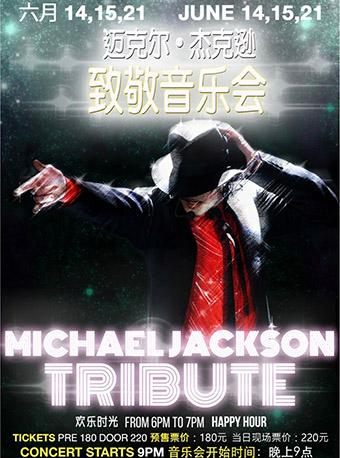 Michael Jackson致敬音乐会