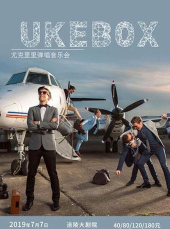 英国UKEBOX尤克里里弹唱音乐会