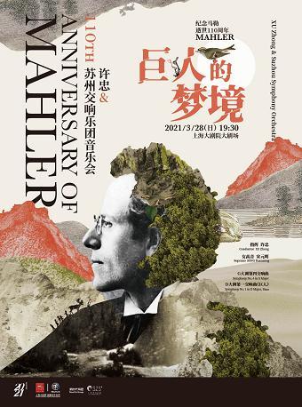 巨人的梦境——许忠和苏州交响乐团音乐会