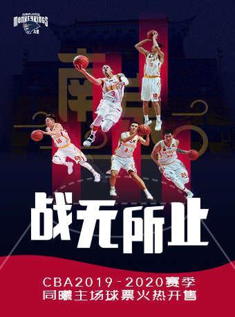 CBA联赛南京同曦宙光队(23场套票)