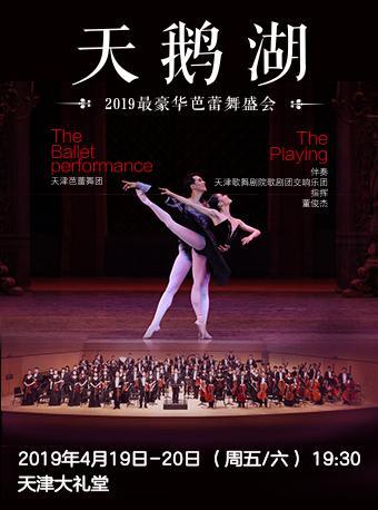 百年芭蕾+交响乐《天鹅湖》