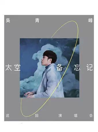 吴青峰巡回演唱会 上海站