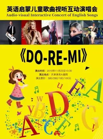 儿童歌曲互动演唱会《DO RE MI》
