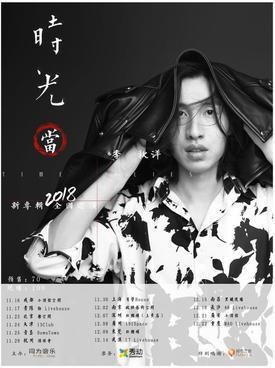 季秋洋●新专辑《时光当》2018全国巡演