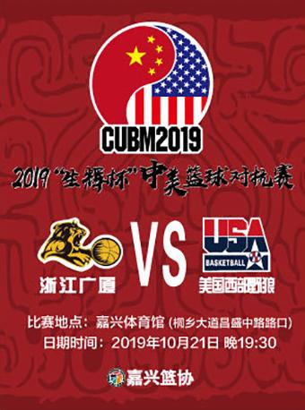 2019生辉杯 中美篮球对抗赛