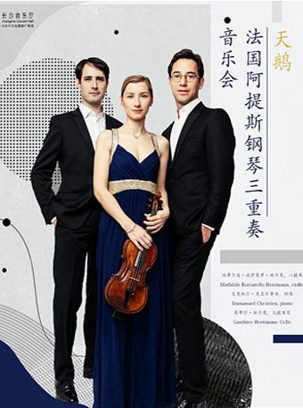 天鹅——法国阿提斯钢琴三重奏音乐会