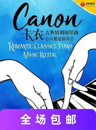 卡农——古典情调钢琴曲心灵邂逅演奏会