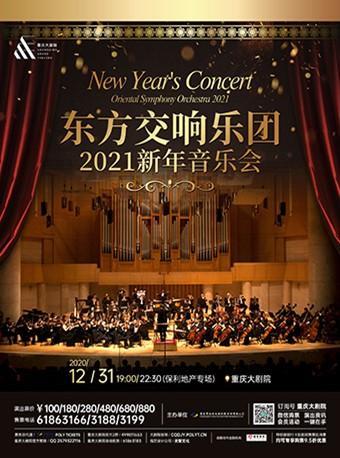 东方交响乐团2021年新年音乐会