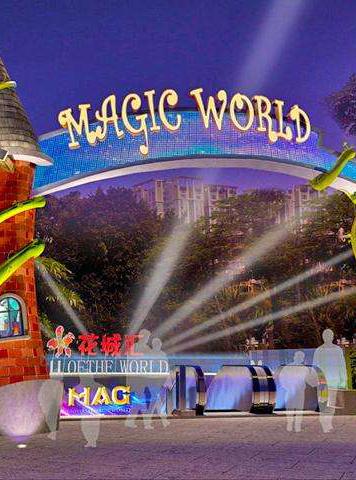 MAG环球魔幻世界 广州站