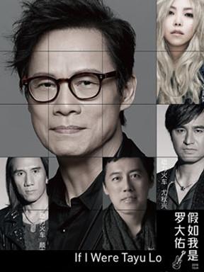 假如我是罗大佑北京演唱会
