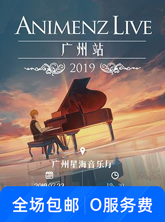 Animenz Live 动漫钢琴音乐会