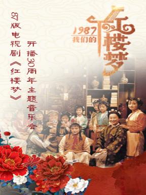 """1987,我们的""""红楼梦""""之三十周年重聚音乐会"""