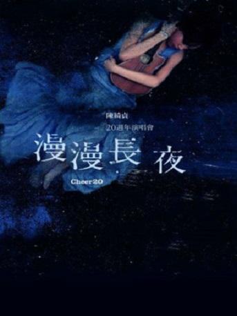 【定金预定】陈绮贞演唱会苏州站