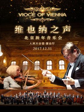 维也纳之声