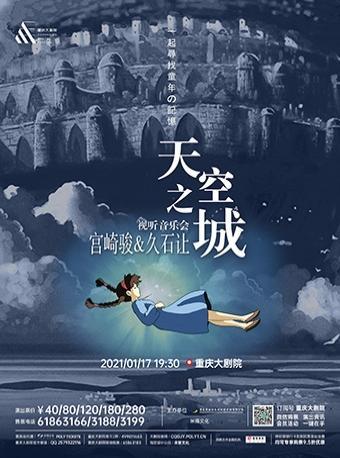《天空之城》—宫崎骏久石让影视经典音乐会