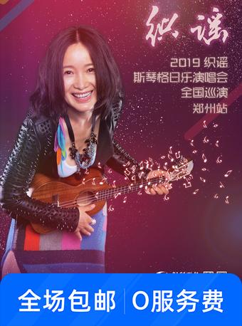 斯琴格日乐 郑州演唱会