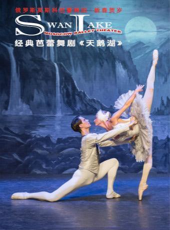 【极速达】俄罗斯莫斯科芭蕾舞团|天鹅湖