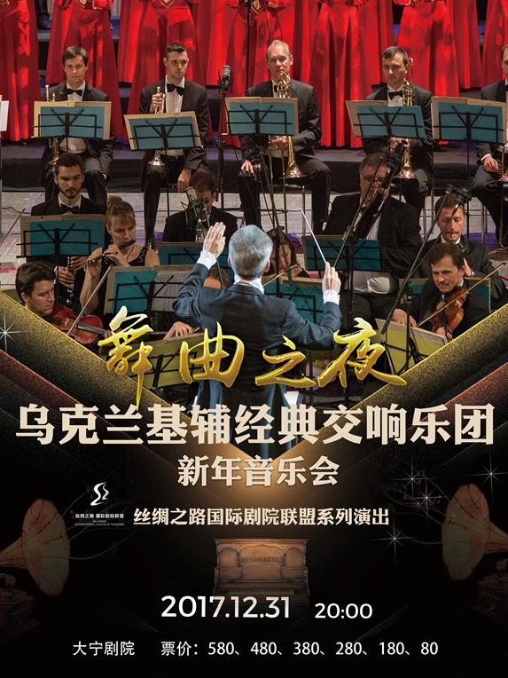 乌克兰基辅经典交响乐团新年音乐会
