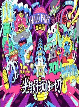Halo Park光乐园