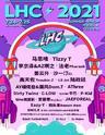 【西安站】「馬思唯/Tizzy T/姜云升」2021西安LHC音樂節