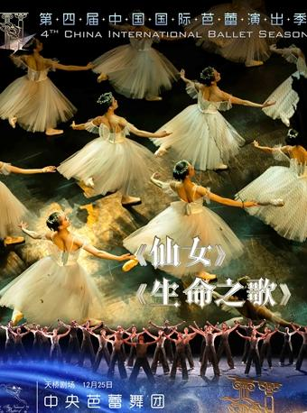芭蕾舞《仙女》《生命之歌》