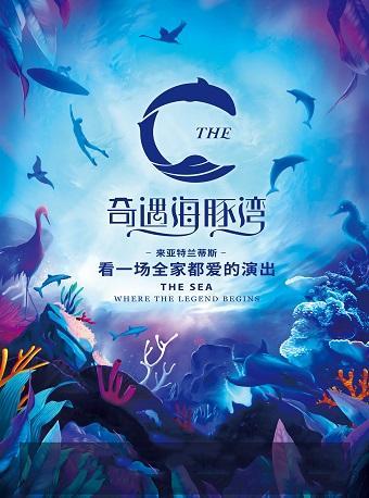 海豚湾剧场驻场秀《亚特兰蒂斯C秀》