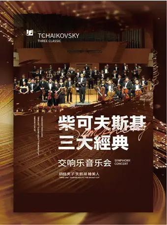 柴可夫斯基三大经典 交响音乐会
