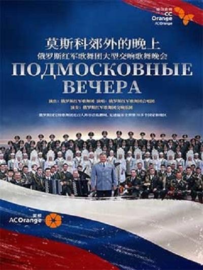 俄罗斯红军歌舞团大型交响歌舞晚会