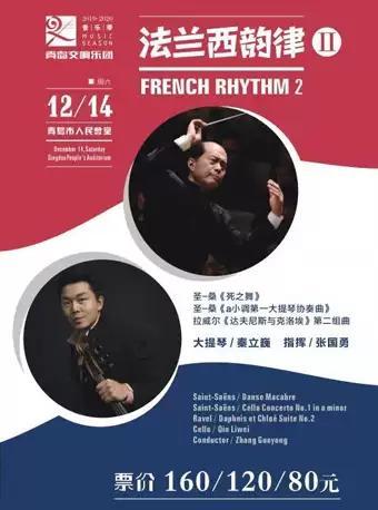 青岛交响乐团音乐季-法兰西韵律Ⅱ