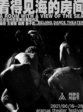【秦皇岛】《看得见海的房间》阿那亚戏剧节特邀剧目