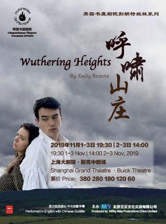 上海 英美女性經典系列《呼嘯山莊》