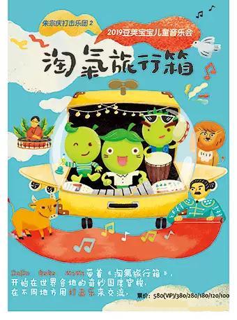 豆荚宝宝儿童音乐会《淘气旅行箱》