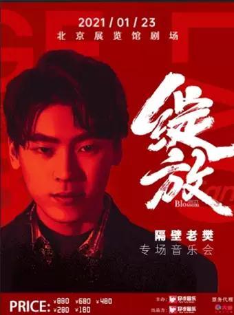 """2021隔壁老樊""""绽放""""专场音乐会"""