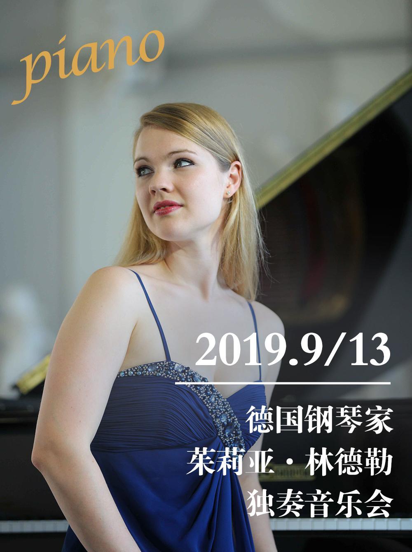 德国钢琴家茱莉亚·林德勒独奏音乐会