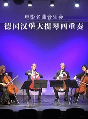 德国汉堡大提琴四重奏
