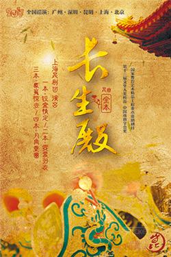 上海昆剧团全本《长生殿》