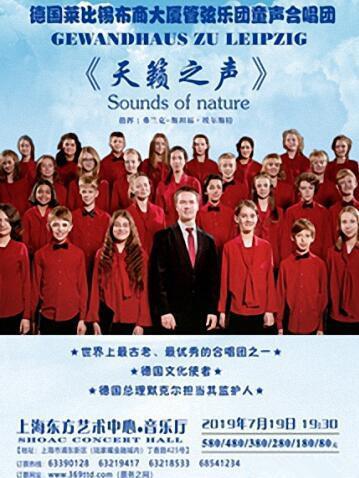 德国莱比锡布商大厦管弦乐团童声合唱团