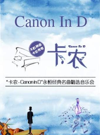 卡农 Canon In D音乐会