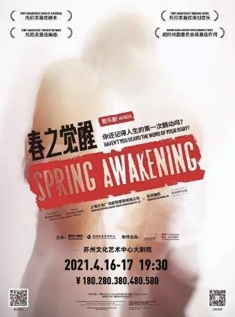 【苏州】音乐剧《春之觉醒》