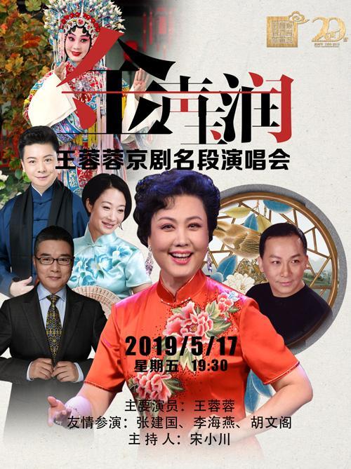 金声玉润—王蓉蓉京剧经典唱段演唱会