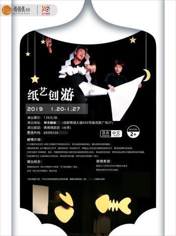 台湾引进儿童剧《纸艺创游》