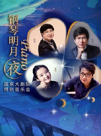 """""""钢琴明月夜""""特别音乐会Ⅰ·Ⅱ"""