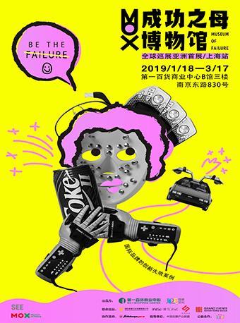 《成功之母》博物馆-全球巡展亚洲首展