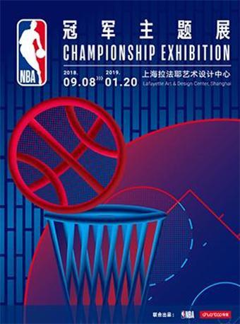 NBA冠军主题展